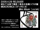[4/29発売 .co.labより]rust feat.560 a.k.a 熊井吾郎 / MIDICRONICA FULL試聴