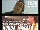 【本田雅人】俺らJazzの世界旅行さ行ぐだ【IKZO】