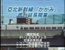 糖武鉄道青葉鉄道管理局日誌 第13.5話:亞北新幹線延長開業CM