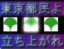 """【東京都議選09""""】東京都民よ今こそ立ち上がれ【に向けて】"""