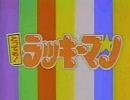 【MAD】ラッキーマンKAI