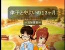 【NovelsM@ster】 律子とやよいの13ヶ月 ~12ヶ月目~