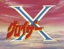 グロイザーX (1976)
