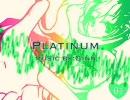 【初音ミク】Platinum【オリジナル曲】