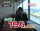 清水香里の一万円チャレンジ