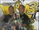 2003 ダイエーホークス リーグ優勝 ビールかけ