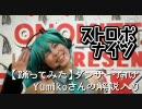 【Yumikoさん】反省会でのストロボナイツ