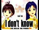 アイドルマスター 「I don't know」 BaBe (真・千早)※微修版