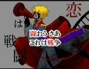 【替え歌】 恋は戦闘 【00×ミ.ク】 thumbnail