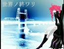 【重音テト】 世界の終わり 【アレンジカ