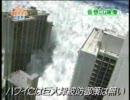 ハワイに巨大津波が襲うとこうなる
