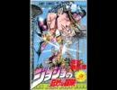 【OVA】ジョジョの奇妙な冒険 ED