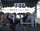 【伸びろ!】幸福駅でやらないか【第一回北の動画祭り】