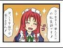 東方めーさく漫画 【前編】