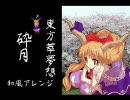 【東方泥酔娘】東方萃夢想~砕月【和風版】