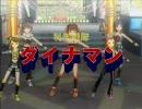 アイドルマスター 「科学戦隊ダイナマン」修正版