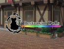 【MUGEN】 ~Restaurant Dolls~ Episode09 【ストーリー】