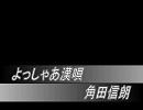 【花の慶次】 よっしゃあ漢唄を演奏してみた 【角田信朗】