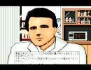 【PC-98】ライフアンドデス ちょっと手順を間違えた