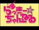 【第二回】裏らっきー☆ちゃんねる【喰霊編】 thumbnail
