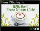 霜月はるかのFrost Moon Cafe~臨時出店中~ 第52回放送