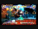 ブレイブルー対戦動画5  MASA8(RACHEL) -