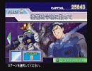 Gジェネ魂をやってみた part204  シルエットフォーミュラ91 stage2-A