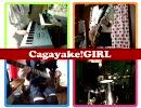 【K-ON!】Cagayake!GIRLS【BandEdition】
