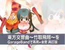 東方交響曲〜竹取飛翔〜をGarageBandで再現+金管 再訂版 thumbnail