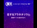 坂本真綾 NIGHT ON THE PLANET 2004.11.08[H.264]