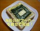 【料理祭出品作】拡張現実(AR)するチーズトーストを作ってみた
