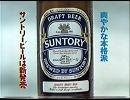 サントリー生ビールのなつかCM