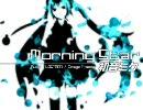 初音ミク「Morning Star」オリジナル