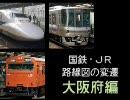 国鉄・JR路線図の変遷<大阪府>