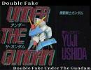 【アレンジ】Double Fake