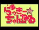 【第三回】裏らっきー☆ちゃんねる【今期放送中アニメについて】 thumbnail