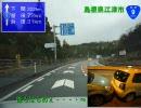 【長距離車載動画】 西日本ぶらり旅 part.16 島根3