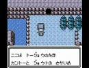 ポケットモンスター金銀水晶 BGM 26番道