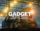 マイナーゲームのクリアを目指す 「GADGET」編_01
