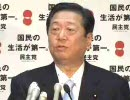 民主党 小沢一郎代表 辞任会見