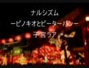 【ニコラップ】ピノキオとピーターパン【子宮ラア】