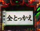 CRフィーバー 創聖のアクエリオンSF-TV 【002】