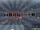 NavyField NEO 国籍対抗リーグ戦 NWWIII 日vs英