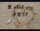 【ニコラップ】愛 need you【子宮ラア】