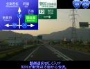 【車載動画】 国道459号線を走ってみた。 PART.2