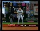 【プロ野球スピリッツ5完全版】オリジナルチーム VS 楽天 Part3
