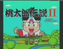 関西のおっさんがPCエンジンの桃太郎伝説Ⅱ