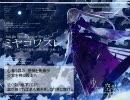 【UTAU】重音テトに「ミヤコワスレ」を歌ってもらった(short ver)