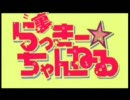 【第四回】裏らっきー☆ちゃんねる【みなみけ編】 thumbnail