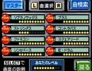 【バンブラDX】パワポケ4 表サクセス試合 バンブラアレンジ
